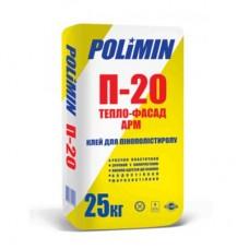 Клей для пенопласта Полимин П-20 (25 кг)